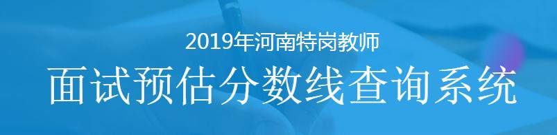 2019河南特��教��招聘面��A估分�稻�查�