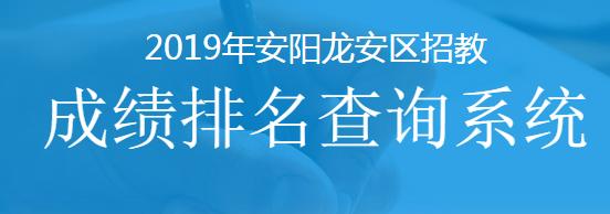 2019安阳龙安区招教成绩排名查询