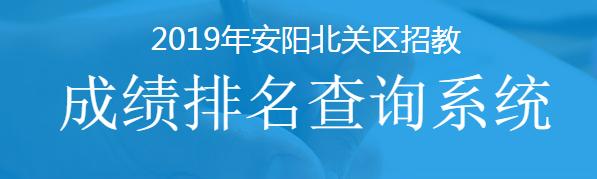2019安阳北关区招教成绩排名查询