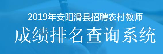 2019安阳滑县招教成绩排名查询