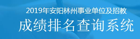 2019安阳林州事业单位及招教成绩排名查询