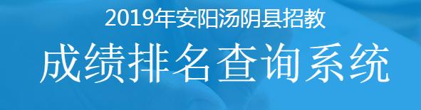 2019安阳汤阴县招教成绩排名查询