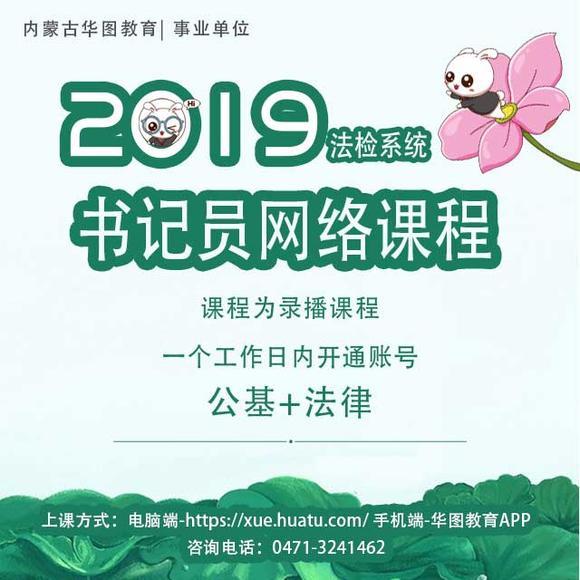 2019年内蒙古法检系统书记员直播课