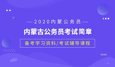 2020内蒙古公务员考试简章