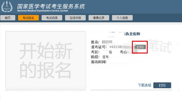 福建莆田医师资格笔试考试准考证打印