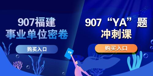 907福建在线老虎机娱乐送彩金单位联考打卡刷题