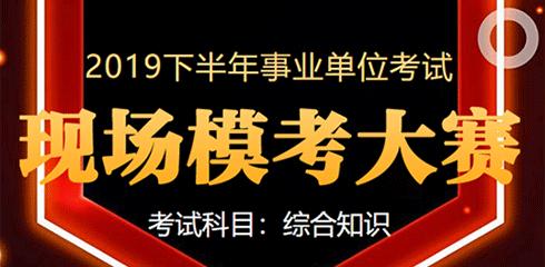 2019下半年四川事业单位考试现场模考大赛
