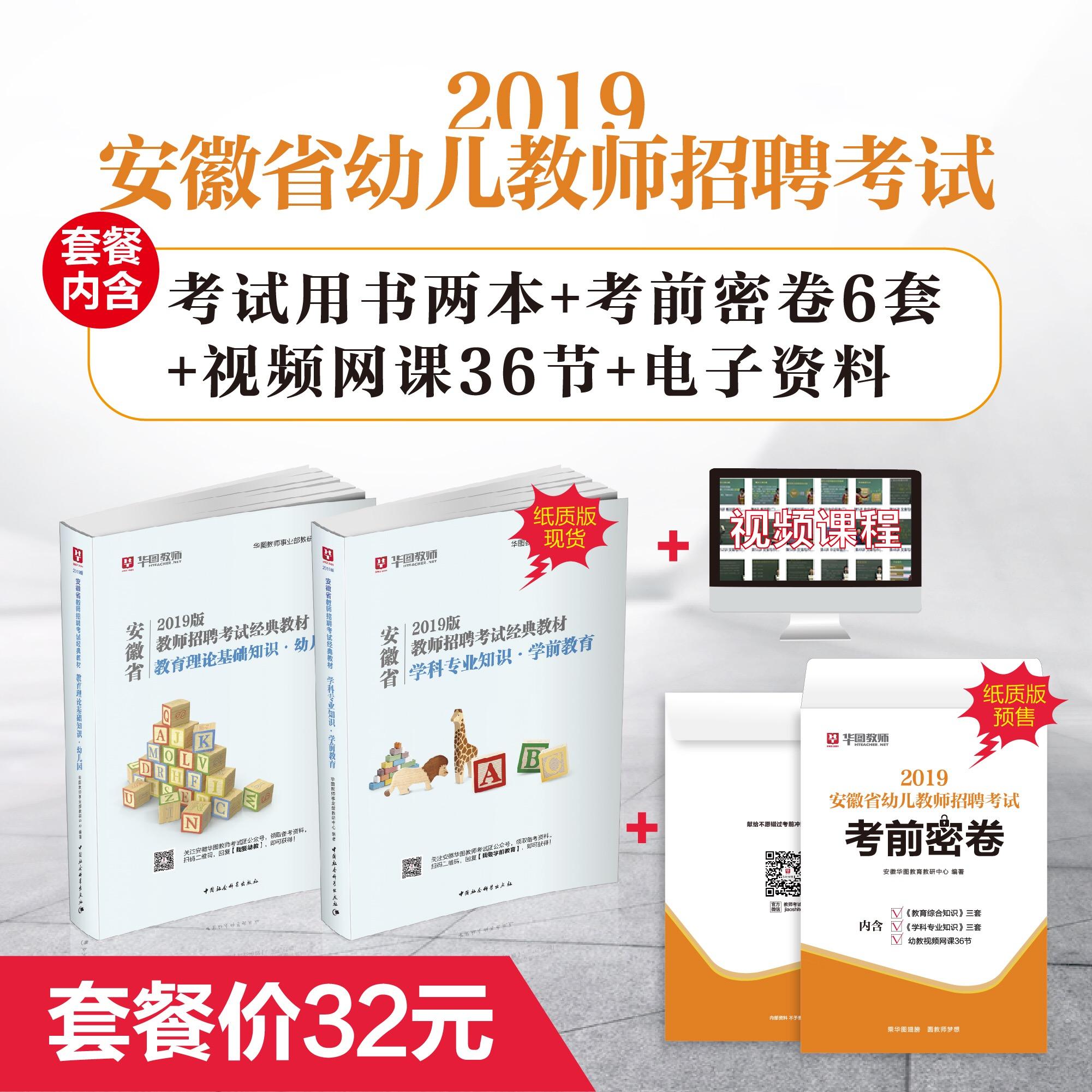 2019芜湖南陵县招县公办幼儿园保育员更正公告