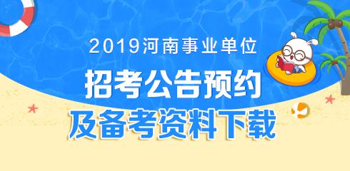 2019河南事业单位招考公告预约及备考资料下载