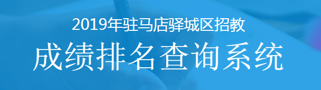 2019驻马店驿城区招教成绩排名查询