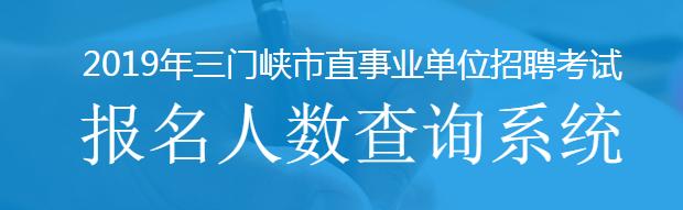 2019三门峡市直事业单位报名人数查询