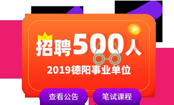 德阳必威体育app500人公告