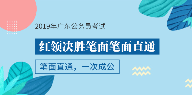 2019年廣東公務員考試筆面直通班