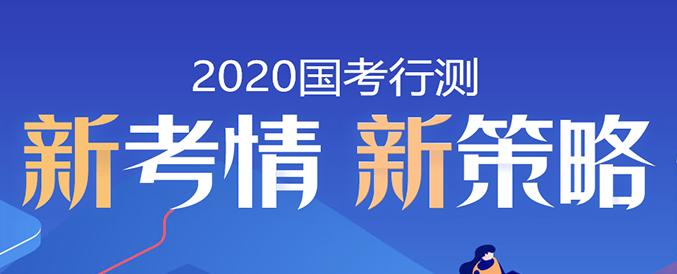 2020國考行測新考情新策略-華圖教育