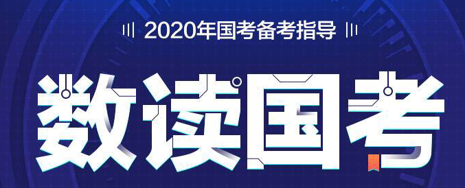 2020年国考备考_数读国考_国家公