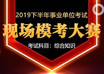 四川事业单位模考大赛