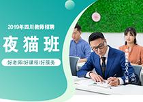 2019四川教师夜猫班