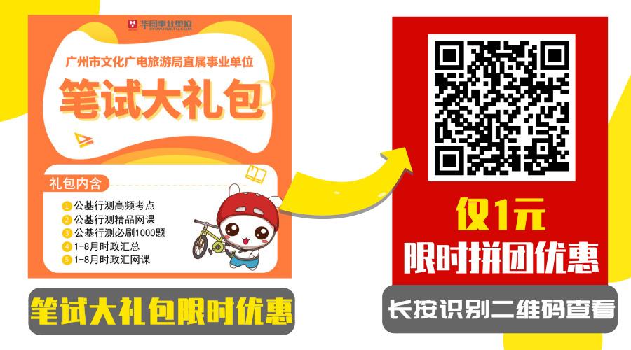 廣州市文化廣電旅游局筆試大禮包