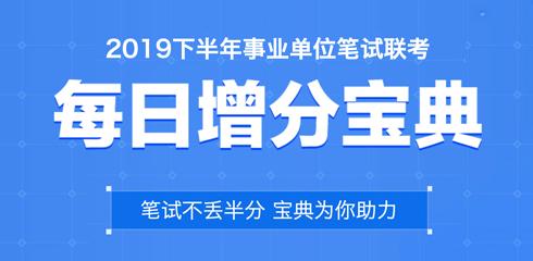2019下半年事业单位联考每日增分宝典