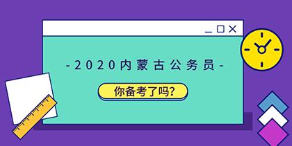 2020内蒙古公务员职位表在哪里可以找到