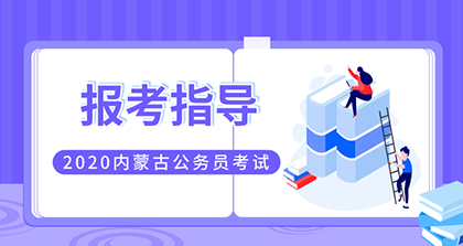 内蒙古公务员考试职位表里有不限专业的职位