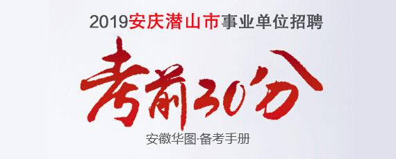 2019安�c��山市事�I�挝徽衅缚记�30分