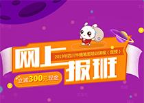 2019华图金融课程网上报班享优惠