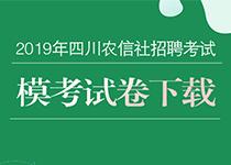 2019四川农信社必威体育app模必威体育 betwayapp卷下载