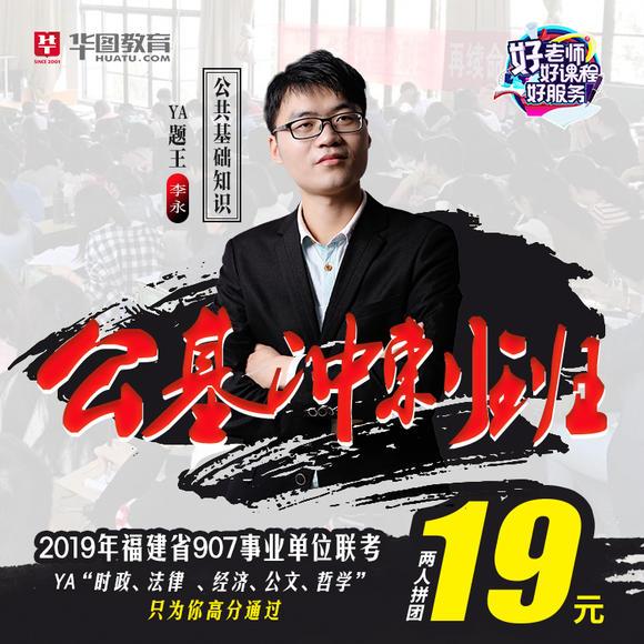 907福建在线老虎机娱乐送彩金单位公基ya题冲刺班