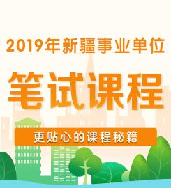 2019新疆事业单位笔试课程