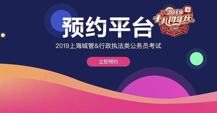 2019上海城管&行政执法类公告预约