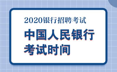 2020中国人民银行校园招聘考试时间