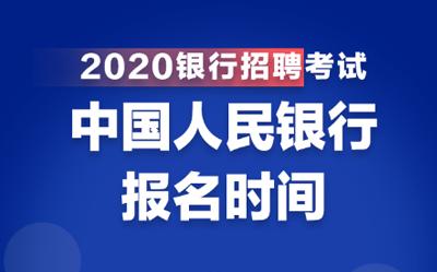 2020中国人民银行校园招聘考试报名时间