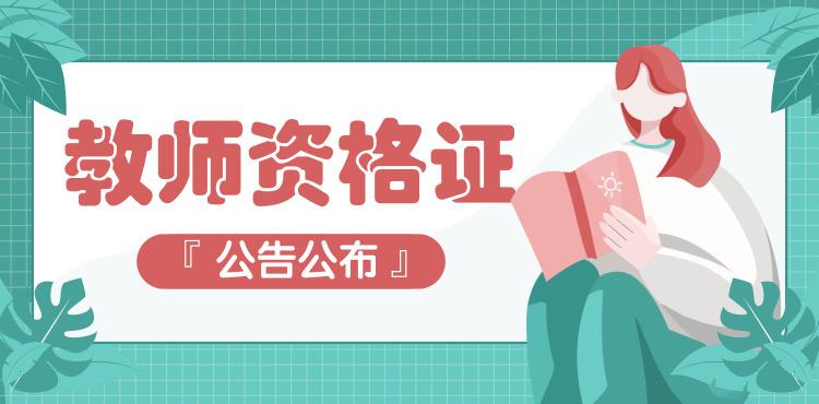 2019年下半年福建省教师资格证考试公布