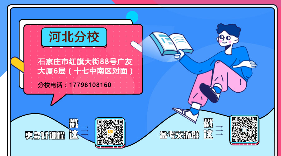 2020中国银联河北分行秋季校园招聘面试通知