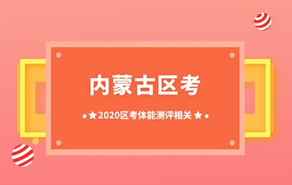 2020内蒙古公务员体能测评时间