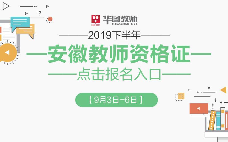 安徽省蚌埠市教师资格证报名时间图片