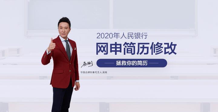 2020中国人民老虎机彩金论坛大全网申简历修改