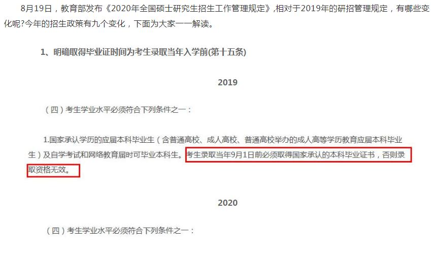 2020考研提醒:2020年研究生考试管理规定新变化有这9个!