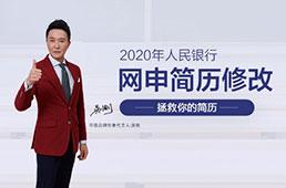 2020中国人民银行网申简历修改