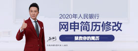 2020年中国人民银行网申简历修改