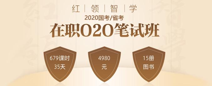 2020国考红领智学在职O2O笔试班