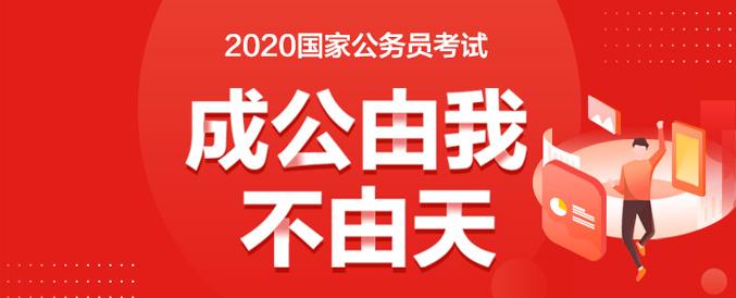 2021国家公务员考试备考