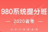 2020贵州省考980系统提分班