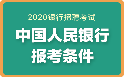 2020中国人民银行校园招聘报考条件