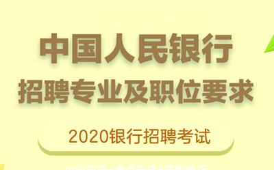 2020中国人民银行校园招聘专业及职位要求
