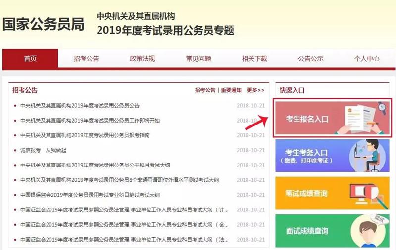 2020年國家公務員考試報名具體步驟(圖文)