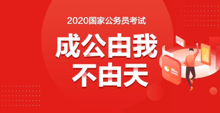 2020国家公务员考试备考_2020国考上岸礼包