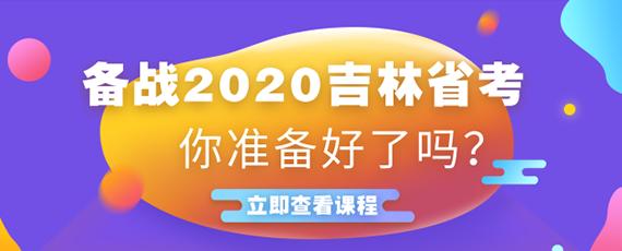 2020年吉林省考笔试课程