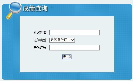 2019呼和浩特玉泉区招聘合同工笔试成绩查询入口
